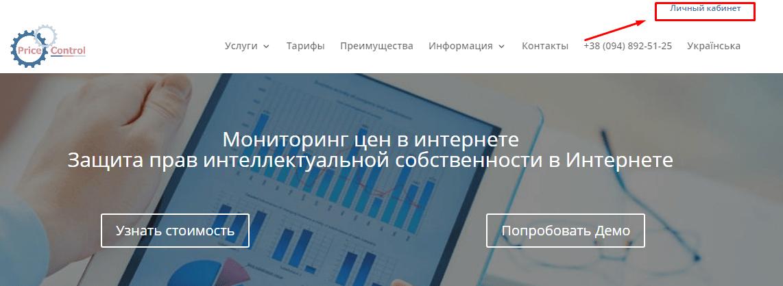 Особистий кабінет – зручний інструмент для аналізу даних моніторингу